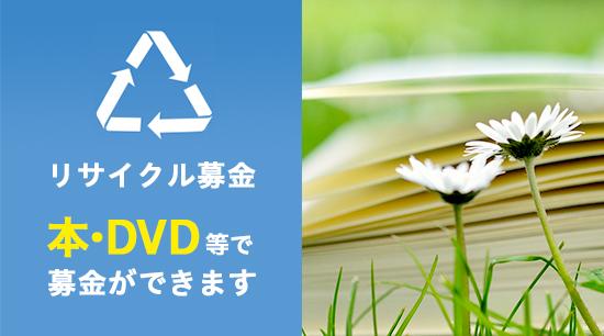 帝京大学への寄付となるきしゃぽんリサイクル募金