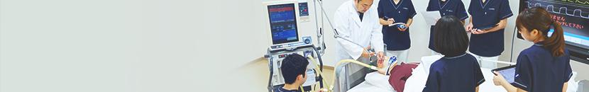 医療技術学科 臨床工学コース