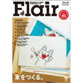 Flair83号