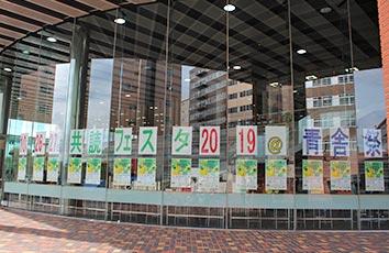 共読フェスタ2019を開催しました【帝京大学メディアライブラリーセンター】