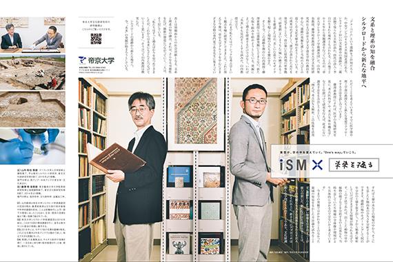 SKYWARD(日本航空機内誌)に『「未来を掘る」文化財研究所篇』の紹介記事を掲載しました