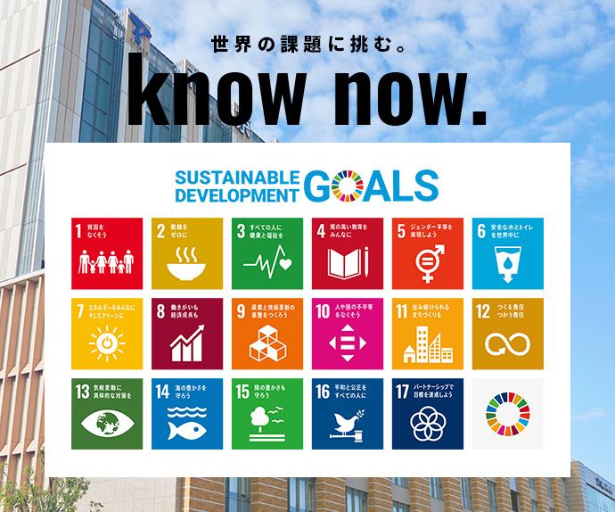 世界の課題に挑む。Know now. SDGsへの取り組み