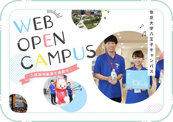 八王子WEBオープンキャンパスサイトLP