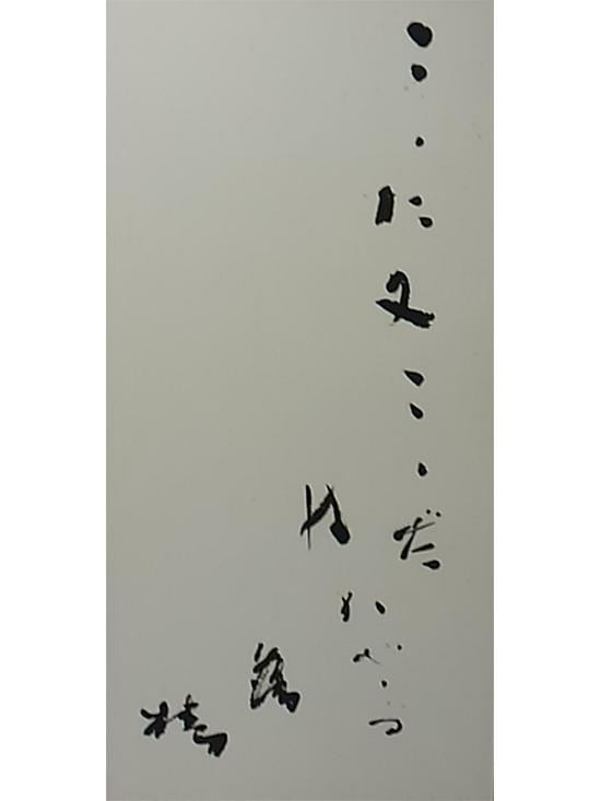 落椿 1956年(独立書道展)
