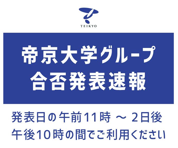 合格 帝京 発表 大学