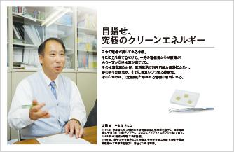山田智准教授の紹介