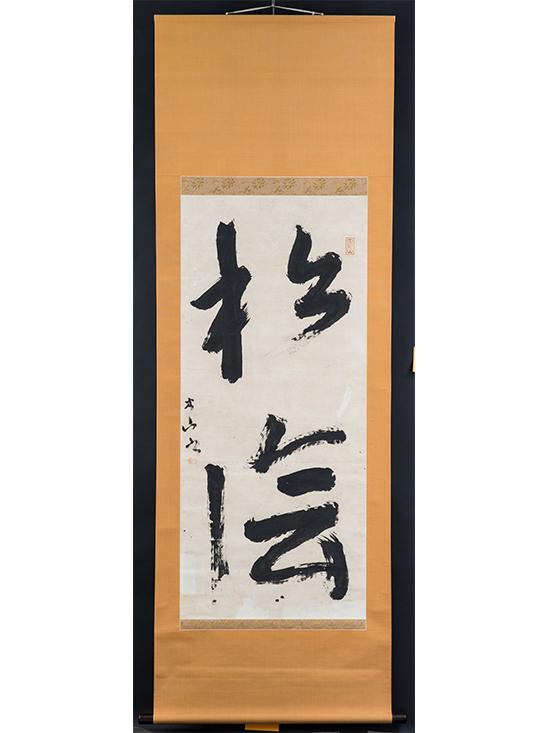 松陰 三輪田米山(1821~1908)