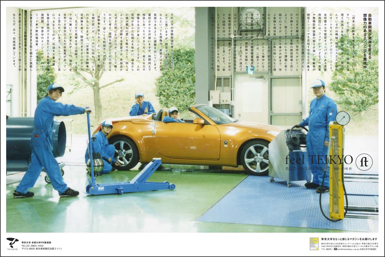 理工学部 機械・精密システム工学科オートモービルテクノロジー・コース編