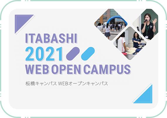 板橋WEBオープンキャンパスサイトLP