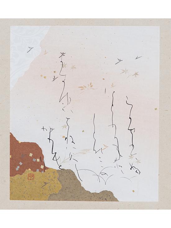 「山かぜは」1978年 西谷卯木(1904~1978) 西谷卯木書作展