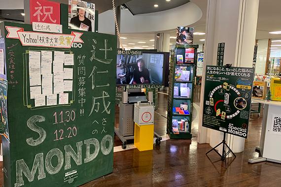 辻仁成さんと共読ライブラリー「Special MONDO」を開催しました
