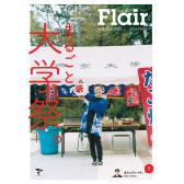 Flair112号
