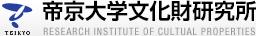 帝京大学文化財研究所