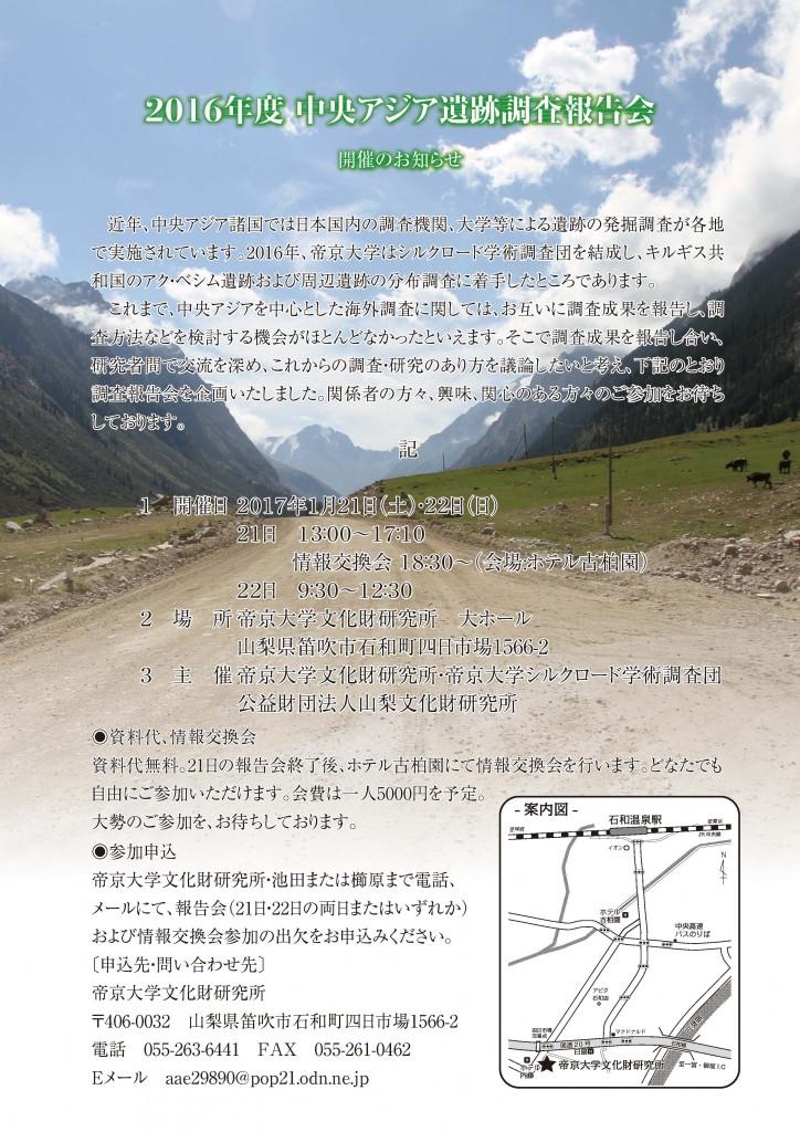 中央アジア遺跡調査報告会