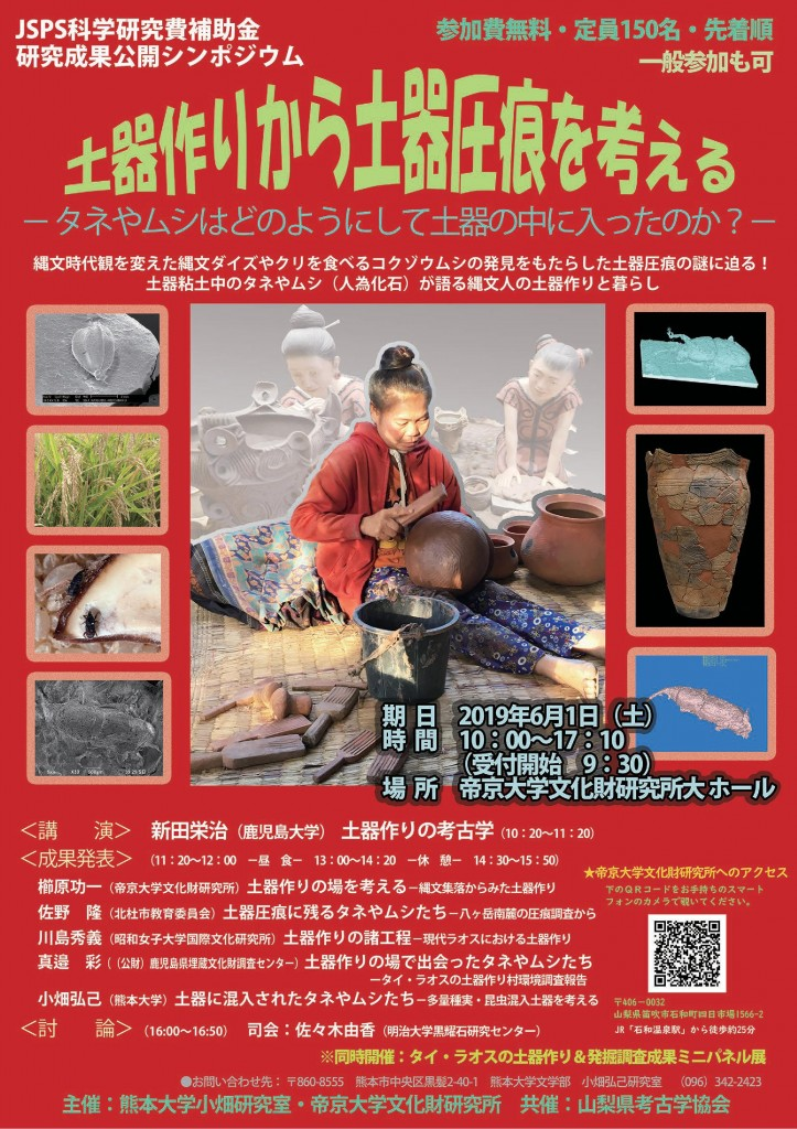 0035_JSPS土器作りから土器圧痕を考える