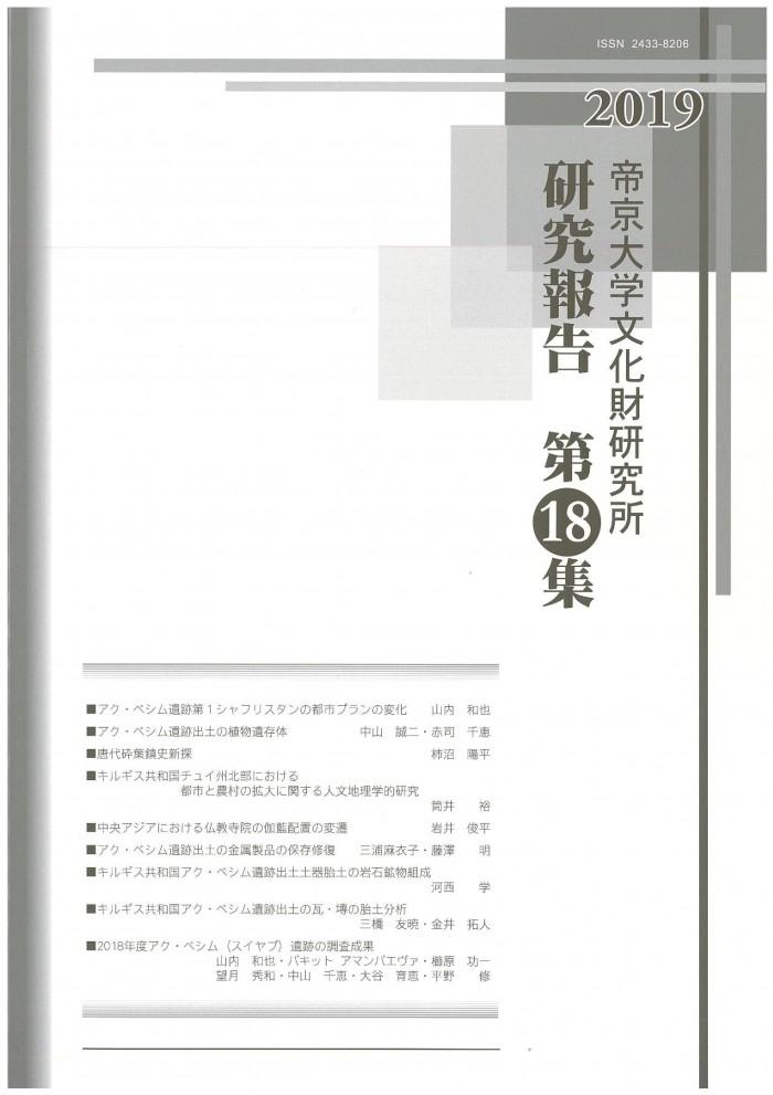 研究報告18集