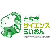 tochigi-lion01.jpg