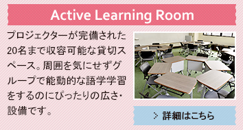 Active Learning Room