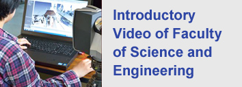 Introductory Video of Faculty of Science and Engineering